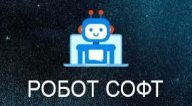 Робот Софт ХХК